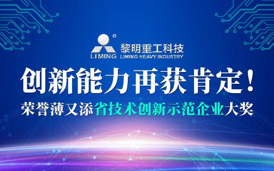 黎明重工荣获河南省技术创新示范企业大奖