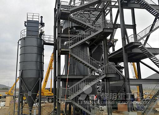 甘肃定西煤粉制备项目总包