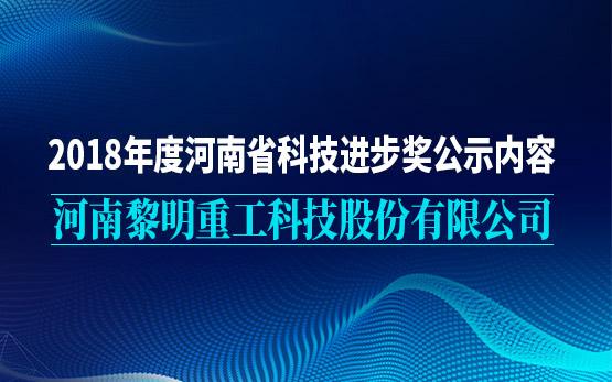 2018年度河南省科技进步奖公示内容-河南黎明重工科技股份有限公司