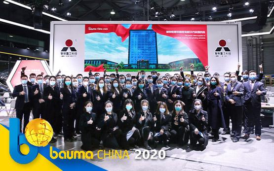 bauma China2020落幕丨黎明重工收官大吉 期待2022再相聚
